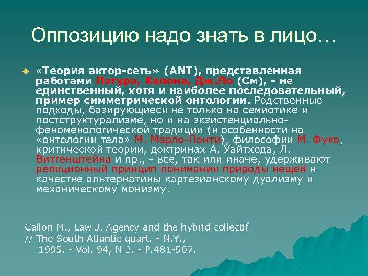 Оппозицию надо знать в лицо… u «Теория актор-сеть» (ANT), представленная работами Латура, Калона, Дж.