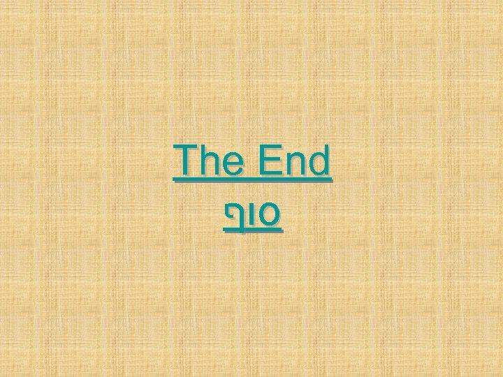 The End סוף