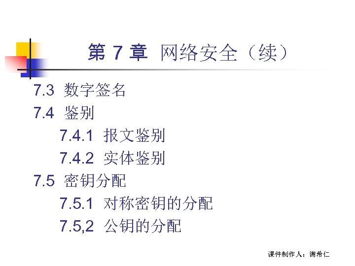 第 7 章 网络安全(续) 7. 3 数字签名 7. 4 鉴别 7. 4. 1 报文鉴别