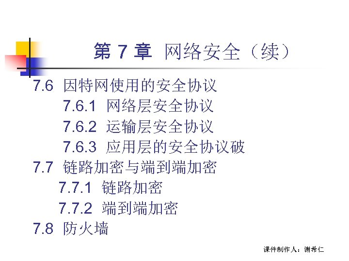 第 7 章 网络安全(续) 7. 6 因特网使用的安全协议 7. 6. 1 网络层安全协议 7. 6. 2