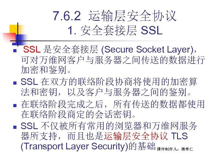 7. 6. 2 运输层安全协议 1. 安全套接层 SSL n n SSL 是安全套接层 (Secure Socket Layer),