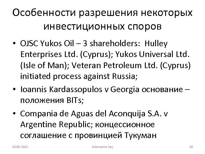 Особенности разрешения некоторых инвестиционных споров • OJSC Yukos Oil – 3 shareholders: Hulley Enterprises