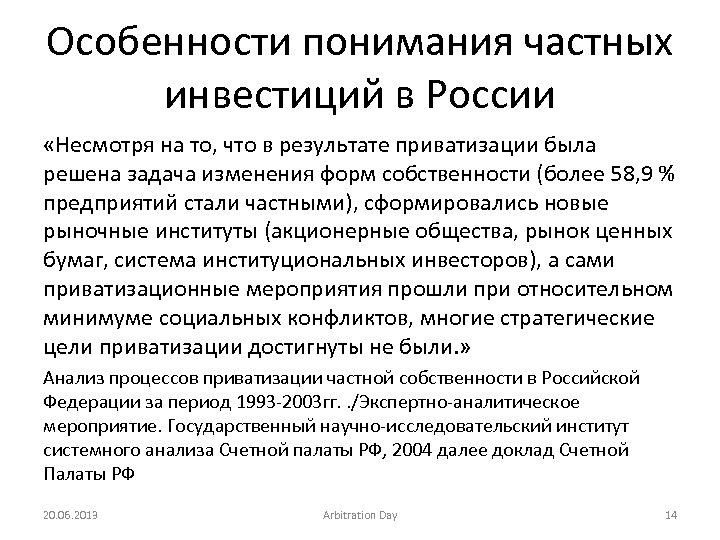 Особенности понимания частных инвестиций в России «Несмотря на то, что в результате приватизации была