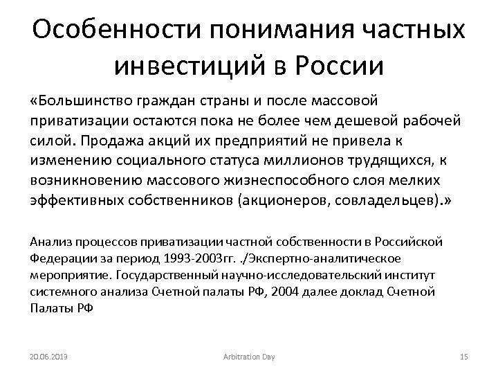 Особенности понимания частных инвестиций в России «Большинство граждан страны и после массовой приватизации остаются
