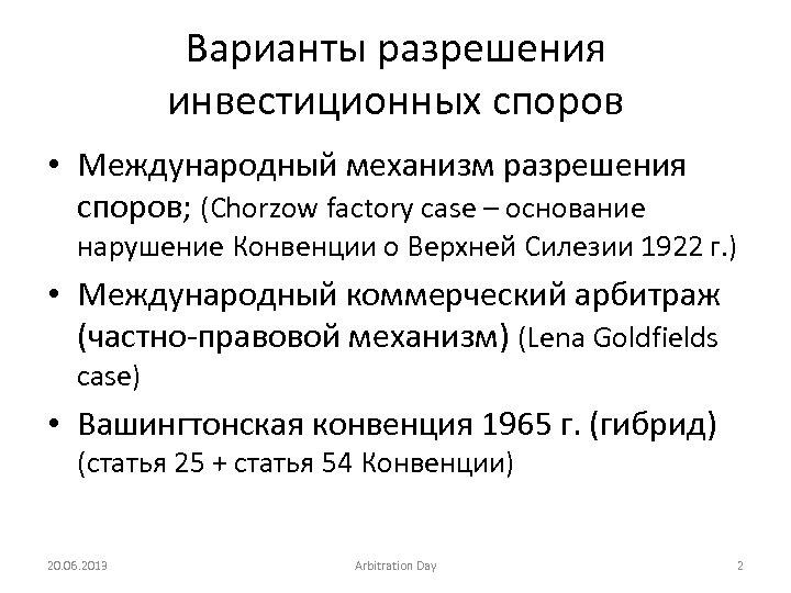 Варианты разрешения инвестиционных споров • Международный механизм разрешения споров; (Chorzow factory case – основание
