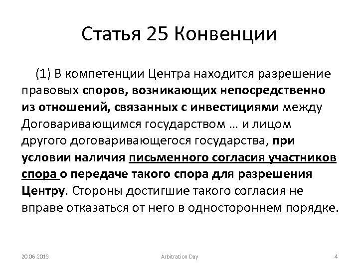 Статья 25 Конвенции (1) В компетенции Центра находится разрешение правовых споров, возникающих непосредственно из