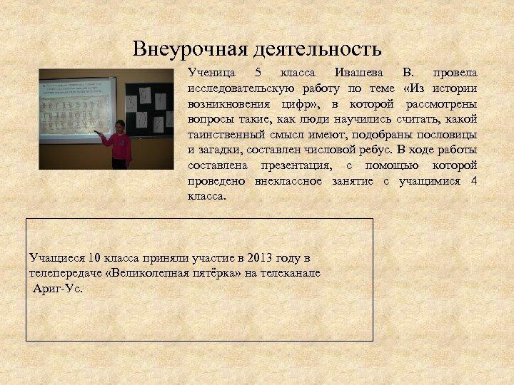 Внеурочная деятельность Ученица 5 класса Ивашева В. провела исследовательскую работу по теме «Из истории