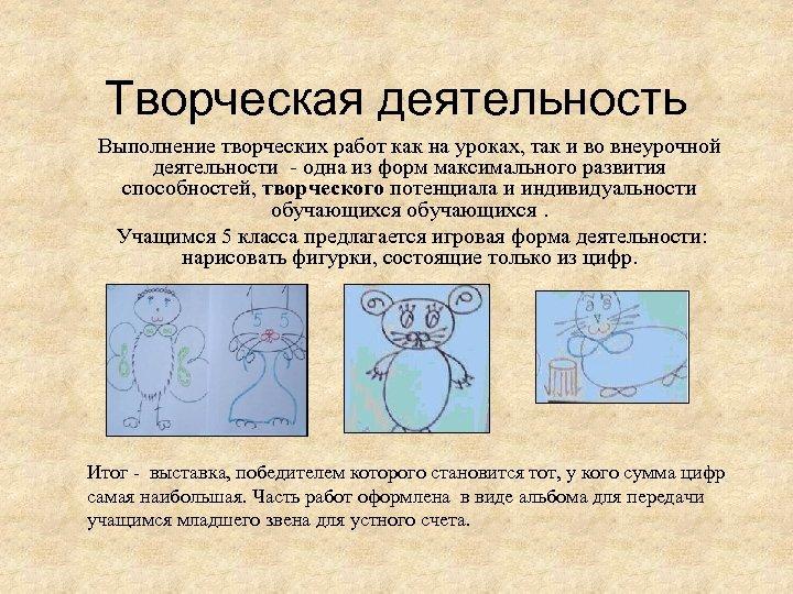 Творческая деятельность Выполнение творческих работ как на уроках, так и во внеурочной деятельности -