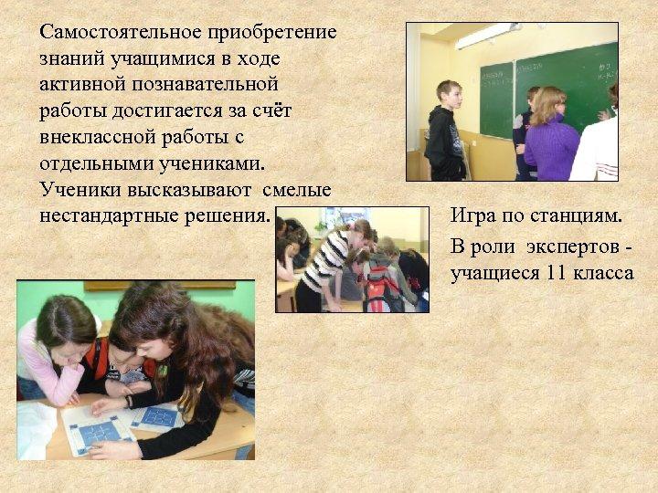 Самостоятельное приобретение знаний учащимися в ходе активной познавательной работы достигается за счёт внеклассной работы