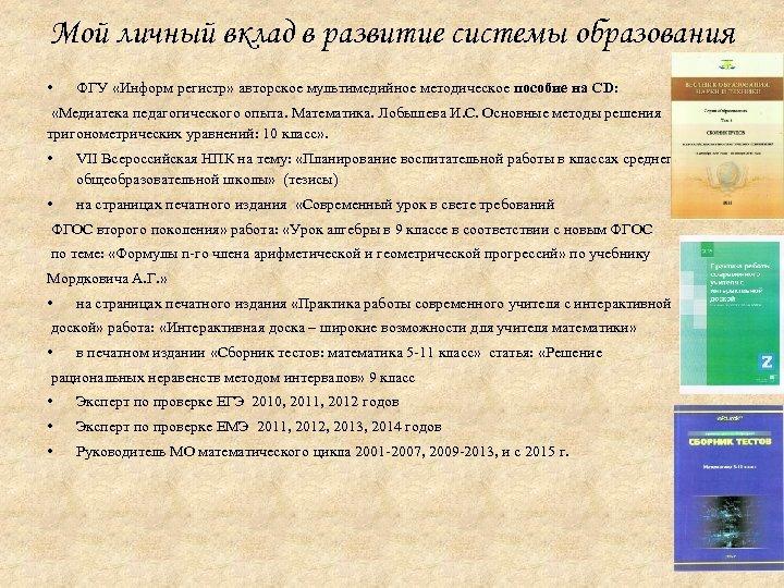 Мой личный вклад в развитие системы образования • ФГУ «Информ регистр» авторское мультимедийное методическое