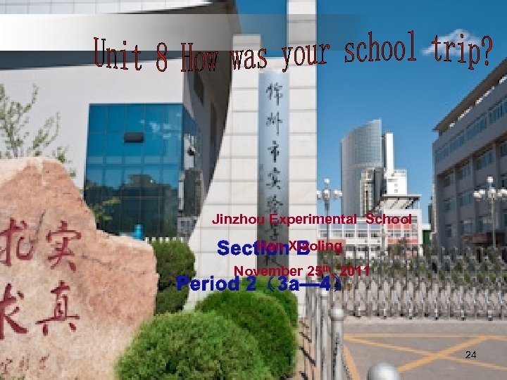 Jinzhou Experimental School Han B Section. Xiaoling November 25 th, 2011 Period 2(3 a—
