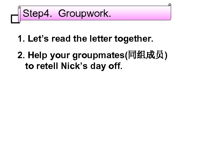 Step 4. Groupwork. 1. Let's read the letter together. 2. Help your groupmates(同组成员)