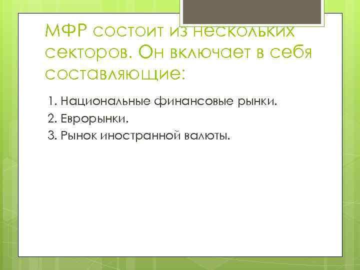 МФР состоит из нескольких секторов. Он включает в себя составляющие: 1. Национальные финансовые рынки.