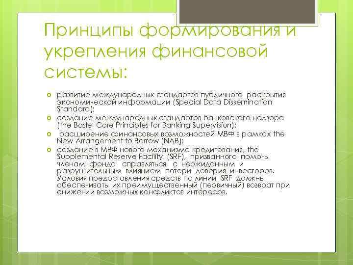 Принципы формирования и укрепления финансовой системы: развитие международных стандартов публичного раскрытия экономической информации (Special