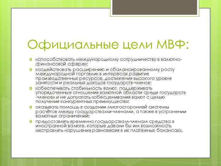 Официальные цели МВФ: «способствовать международному сотрудничеству в валютнофинансовой сфере» ; «содействовать расширению и сбалансированному