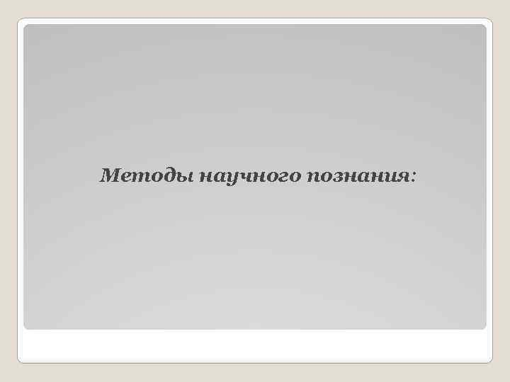 Методы научного познания: