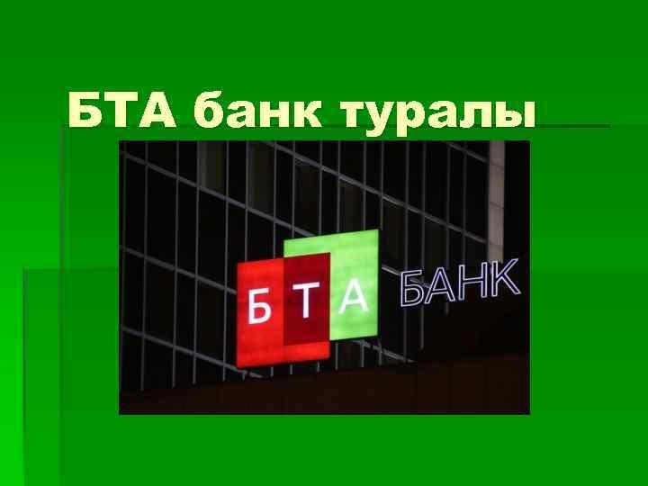 БТА банк туралы