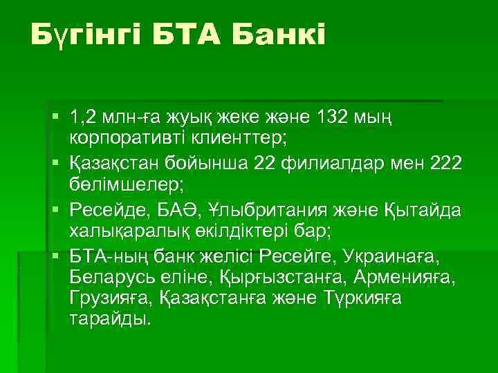 Бүгінгі БТА Банкі § 1, 2 млн-ға жуық жеке және 132 мың корпоративті клиенттер;