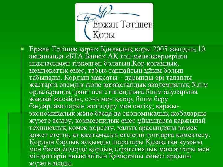 § Ержан Тәтішев қоры» Қоғамдық қоры 2005 жылдың 10 ақпанында «БТА Банкі» АҚ топ-менеджерлерінің