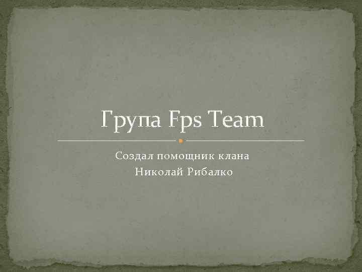 Група Fps Team Создал помощник клана Николай Рибалко