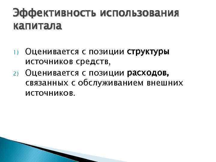 Эффективность использования капитала 1) 2) Оценивается с позиции структуры источников средств, Оценивается с позиции