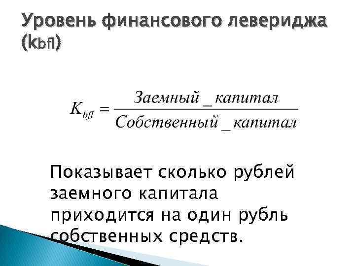 Уровень финансового левериджа (kbfl) Показывает сколько рублей заемного капитала приходится на один рубль собственных
