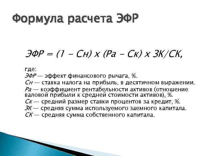 Формула расчета ЭФР = (1 - Сн) х (Ра - Ск) х ЗК/СК, где: