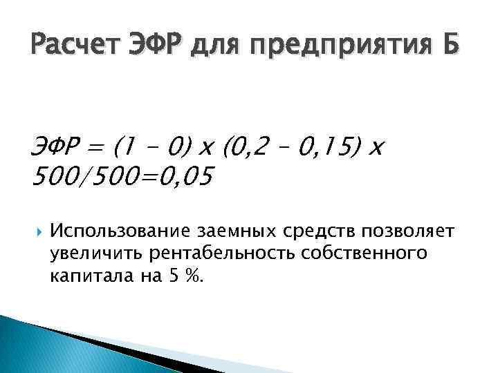 Расчет ЭФР для предприятия Б ЭФР = (1 - 0) х (0, 2 –