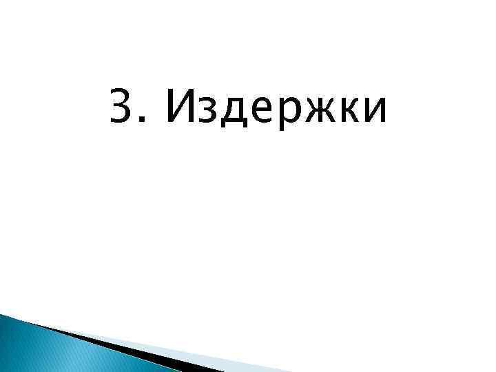 3. Издержки