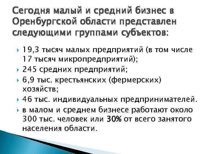 Сегодня малый и средний бизнес в Оренбургской области представлен следующими группами субъектов: 19, 3