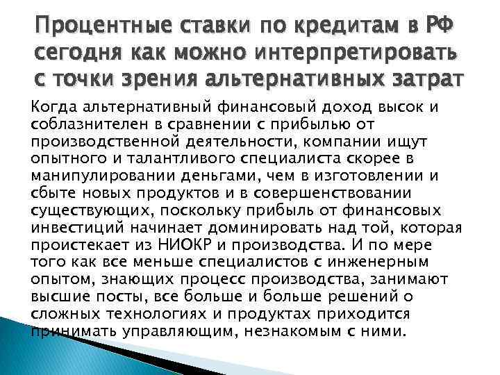 Процентные ставки по кредитам в РФ сегодня как можно интерпретировать с точки зрения альтернативных