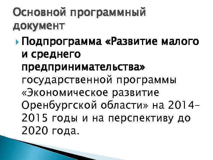 Основной программный документ Подпрограмма «Развитие малого и среднего предпринимательства» государственной программы «Экономическое развитие Оренбургской