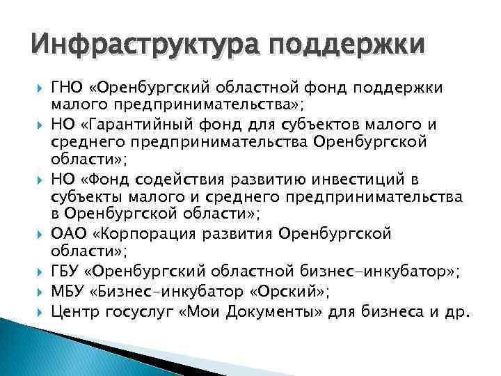 Инфраструктура поддержки ГНО «Оренбургский областной фонд поддержки малого предпринимательства» ; НО «Гарантийный фонд для