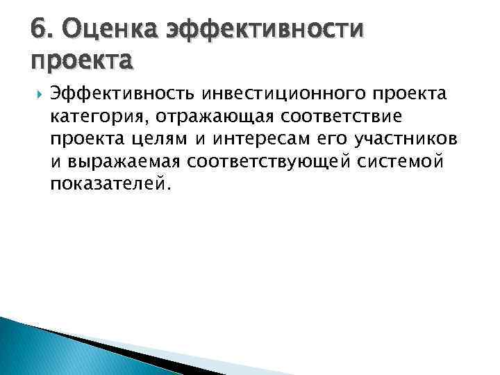 6. Оценка эффективности проекта Эффективность инвестиционного проекта категория, отражающая соответствие проекта целям и интересам