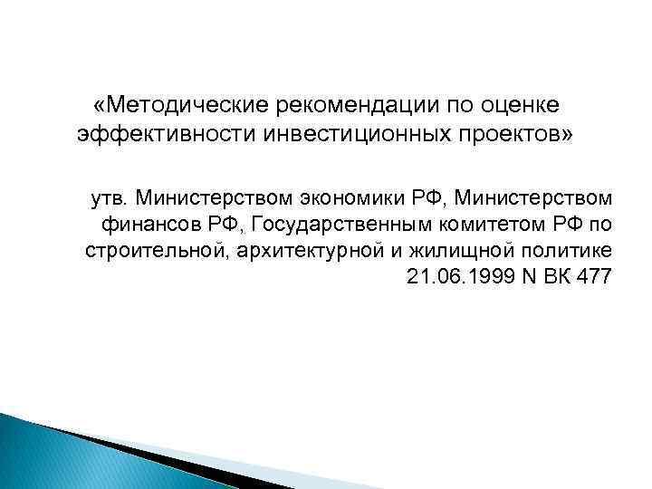«Методические рекомендации по оценке эффективности инвестиционных проектов» утв. Министерством экономики РФ, Министерством финансов