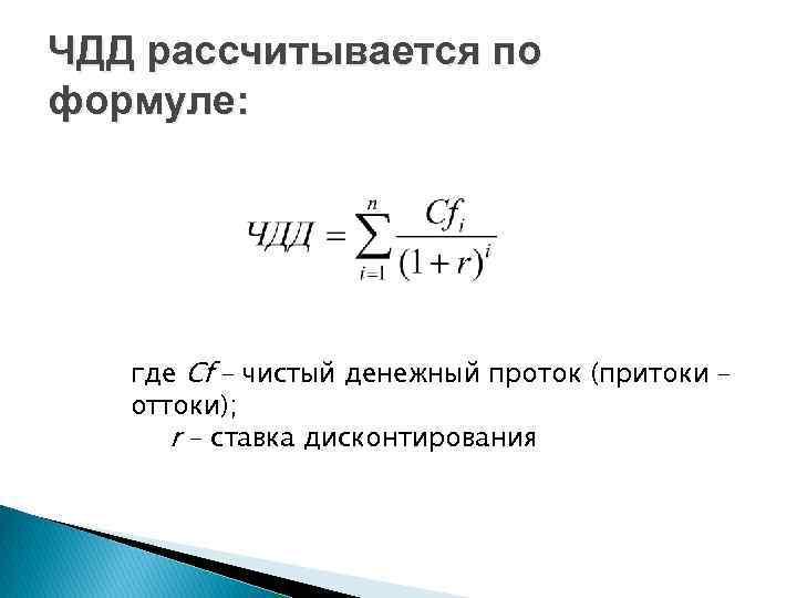 ЧДД рассчитывается по формуле: где Cf – чистый денежный проток (притоки – оттоки); r