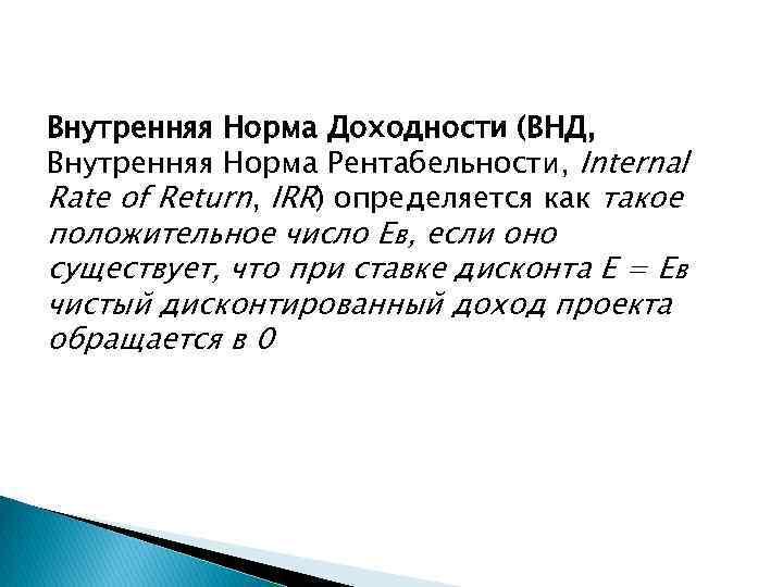 Внутренняя Норма Доходности (ВНД, Внутренняя Норма Рентабельности, Internal Rate of Return, IRR) определяется как