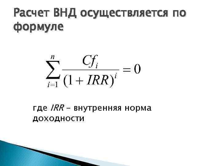Расчет ВНД осуществляется по формуле где IRR – внутренняя норма доходности
