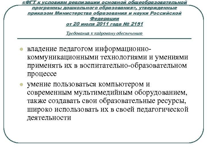 «ФГТ к условиям реализации основной общеобразовательной программы дошкольного образования» , утвержденные приказом Министерства
