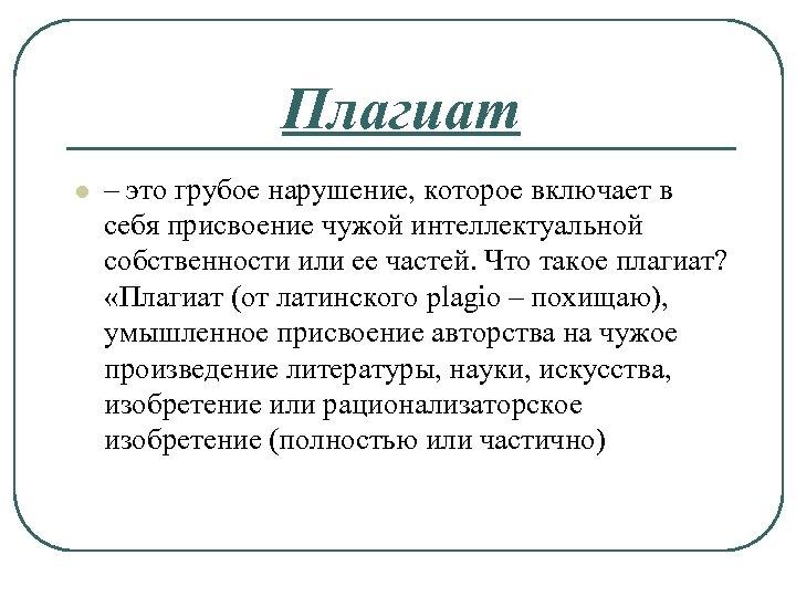 Плагиат l – это грубое нарушение, которое включает в себя присвоение чужой интеллектуальной собственности