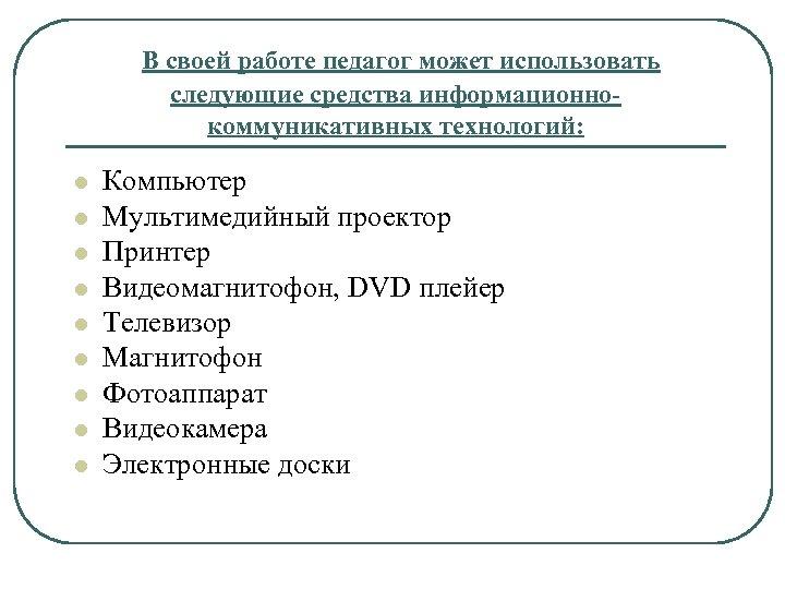В своей работе педагог может использовать следующие средства информационнокоммуникативных технологий: l l l l