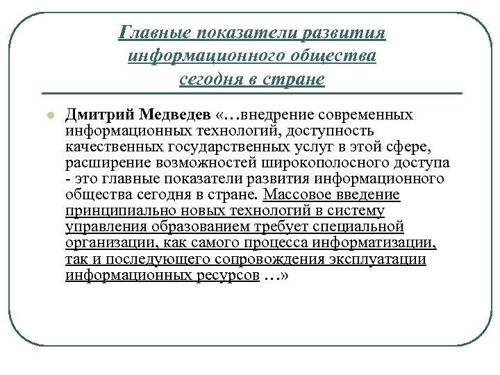 Главные показатели развития информационного общества сегодня в стране l Дмитрий Медведев «…внедрение современных информационных