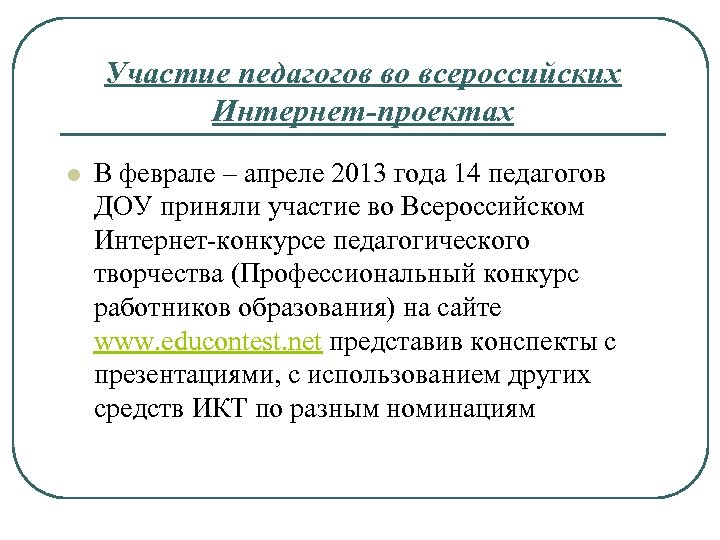 Участие педагогов во всероссийских Интернет-проектах l В феврале – апреле 2013 года 14 педагогов
