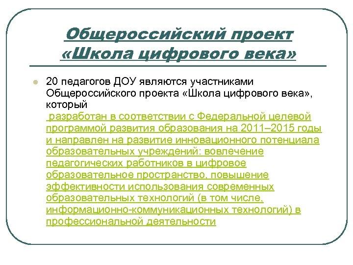 Общероссийский проект «Школа цифрового века» l 20 педагогов ДОУ являются участниками Общероссийского проекта «Школа