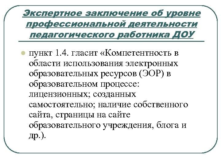 Экспертное заключение об уровне профессиональной деятельности педагогического работника ДОУ l пункт 1. 4. гласит