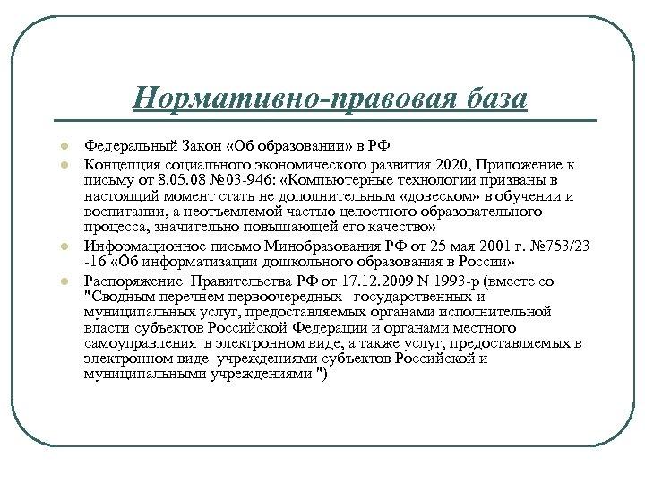 Нормативно-правовая база l l Федеральный Закон «Об образовании» в РФ Концепция социального экономического развития