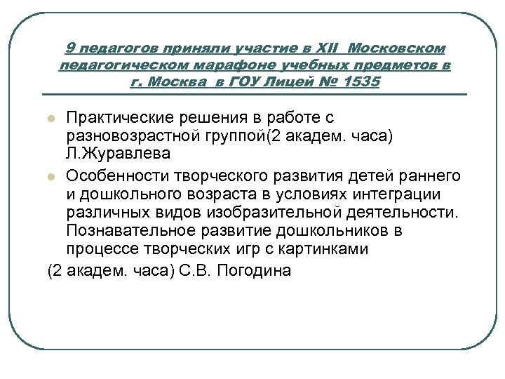 9 педагогов приняли участие в XII Московском педагогическом марафоне учебных предметов в г. Москва