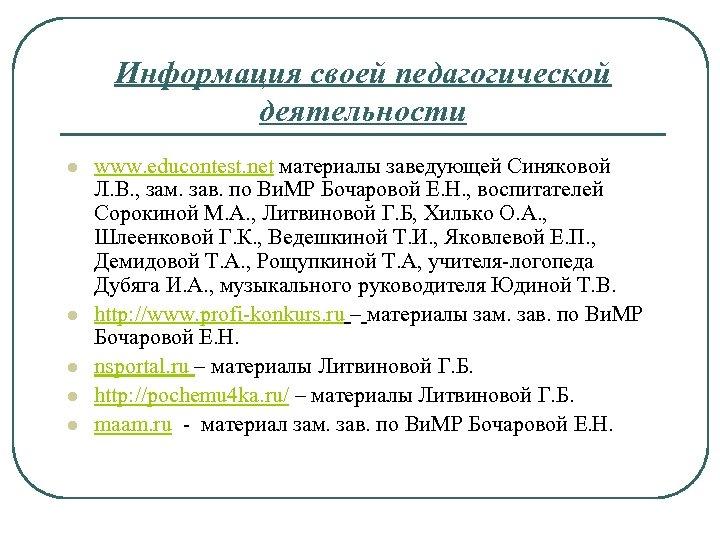 Информация своей педагогической деятельности l l l www. educontest. net материалы заведующей Синяковой Л.
