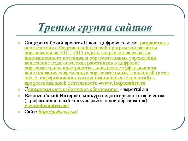 Третья группа сайтов l l Общероссийский проект «Школа цифрового века» разработан в соответствии с