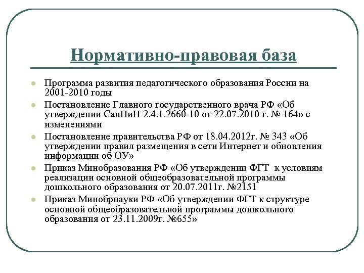 Нормативно-правовая база l l l Программа развития педагогического образования России на 2001 -2010 годы